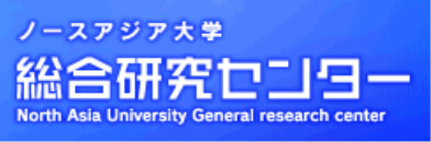 ノースアジア大学総合研究センター