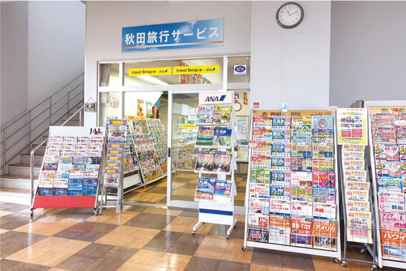 秋田旅行サービス