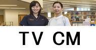 TV CM フルバージョン