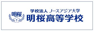 学校法人ノースアジア大学明桜高等学校