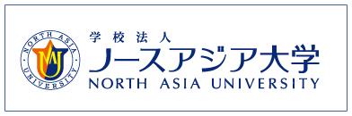 学校法人ノースアジア大学